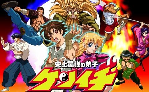 史上最強の弟子ケンイチ OVA TV放送