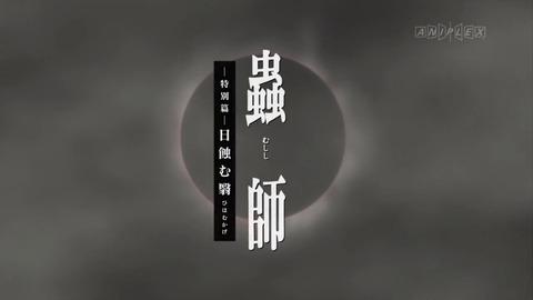 蟲師 特別篇 日蝕む翳 BD Blu-ray DVD