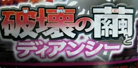 劇場版ポケモンの正式タイトルが「破壊の繭とディアンシー」に決定!公開日は7月19日(土)