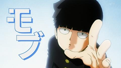 【モブサイコ100】第1話 感想 サイタマ先生…いつの間に植毛を!?