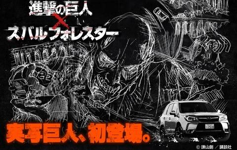 【動画追加】ZIPやめざましで、実写版『進撃の巨人』テレビCM一部先行放送!【いよいよ本日!】