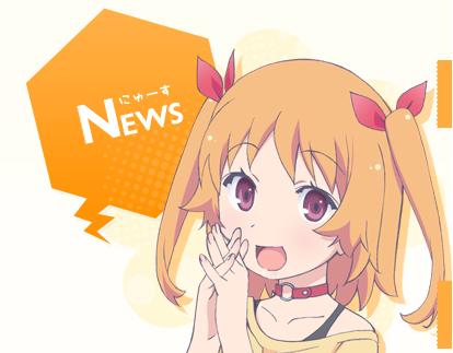 『俺の彼女と幼なじみが修羅場すぎる』公式サイトでカウントダウン開始!