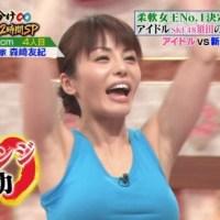 森崎友紀 料理研究家の着衣巨乳がエロい画像30枚 【熟女・人妻】