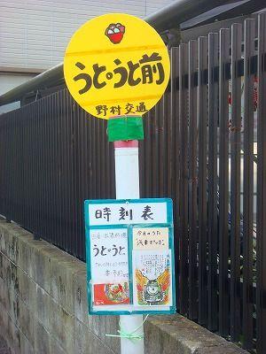 バス停11