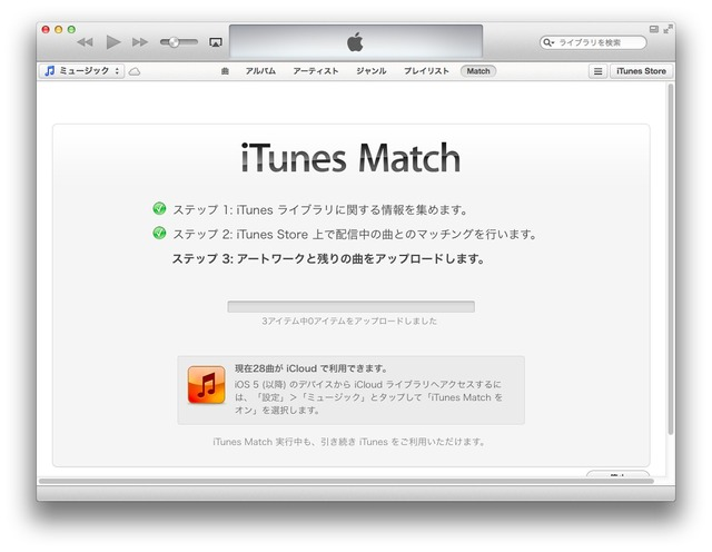 iTunes-Match-Upload-Hero