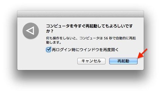 MacBook-Reboot