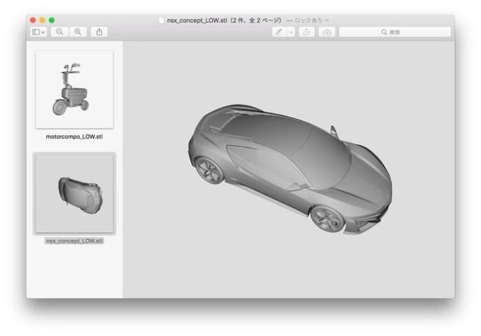El-Capitan-Preview-App-NSX-3D-STL