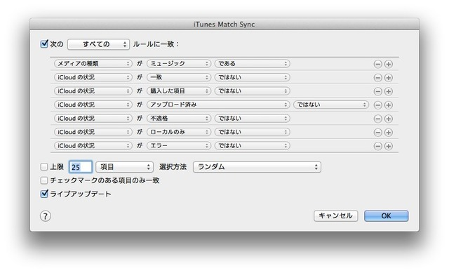 iTunes-Match-Sync-スマートプレイリスト