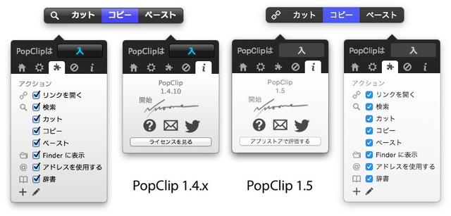 PopClip-14-and-15-Design-iOS7-Yosemite