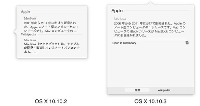 OS-X-10-10-3-調べる-UI-Hero