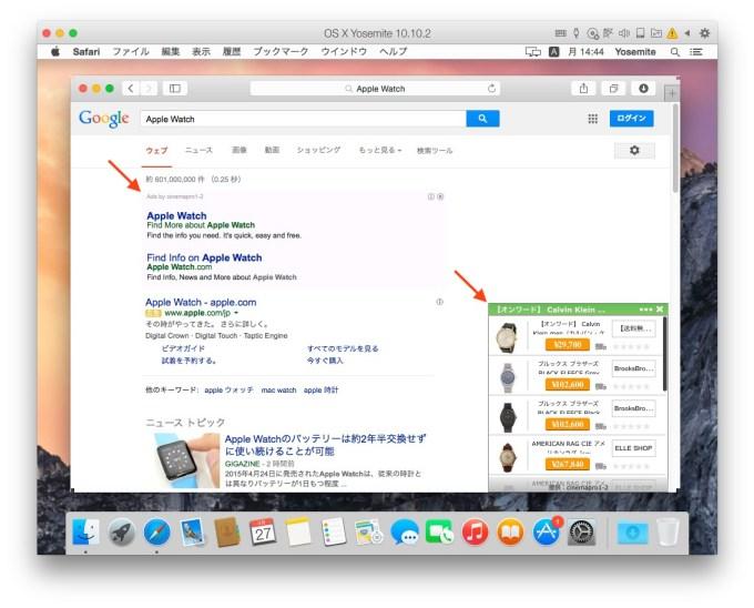 OS-X-Yosemite-Adware-on-Safari