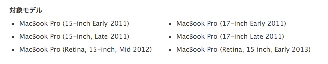 MacBook-Pro-Early2011-2013-recall-model