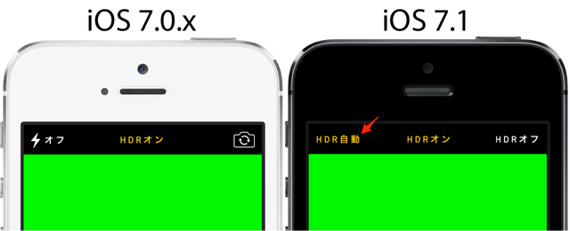 iOS7-71-HDR2-1