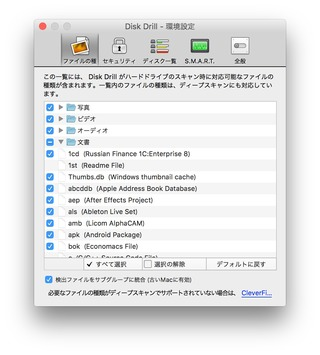 Disk-Drill-Preferences-1