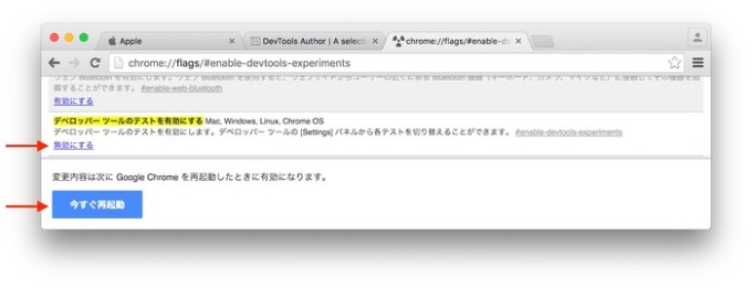 enable-devtools-experiments-chrome