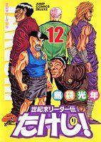 世紀末リーダー伝たけし!ワイド判 12 (ジャンプコミックスデラックス)
