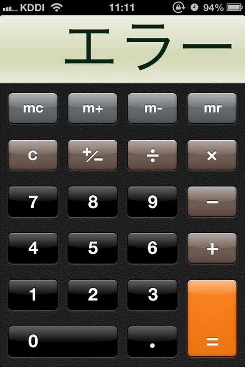 iPhoneの電卓で1÷0やったら色々予想外で吹いた