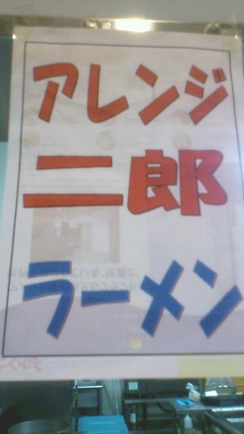 【画像あり】学食の二郎系ラーメンがひどすぎると話題