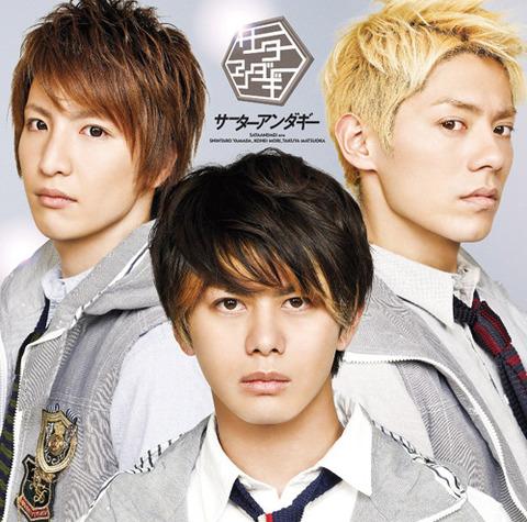 【ヘキサゴン】 男性3人組ユニット・サーターアンダギーが解散