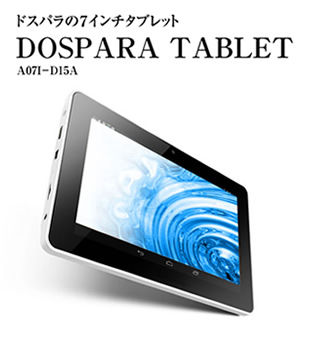 dospara_tablet