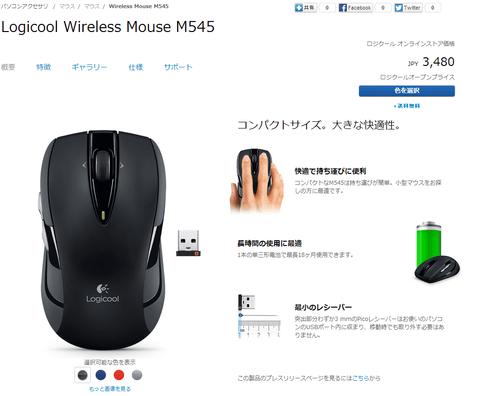 ロジクール、コンパクトワイヤレスマウス「M545」 1月24日に発売
