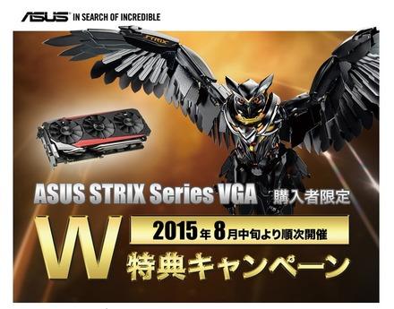 ASUS製ビデオカードSTRIX Series VGAの購入者にふくろうの人形「STRIXオリジナルマスコット(シリアル入り)」をプレゼント