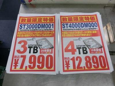 3TバイトHDDが7990円!? 週末特価で最安値を更新