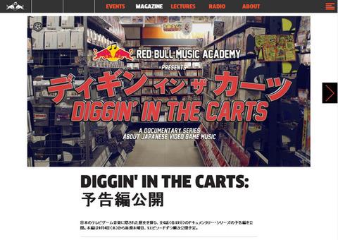 「日本のゲーム音楽は世界に影響を与えた」 ドキュメンタリー映像「Diggin' In The Carts」全6話を9/4より順次公開
