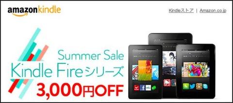 Kindle Fire 3000円引きクーポン キタ━━━━(゚∀゚)━━━━!! これはガチで買い時!!
