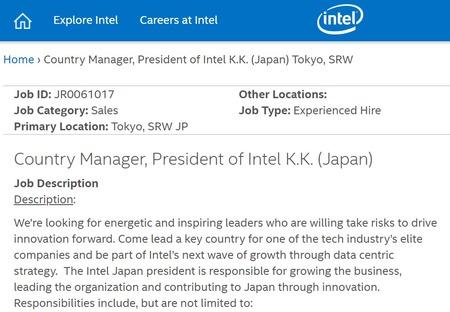 Intelが日本法人社長を募集中!急げ!!応募資格は15年以上の管理経験、リーダーシップ、英会話能力など