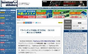NVIDIAの新型GPU GeForce GTX980、GTX970、GTX960は9月19日に発表
