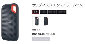 米ウエスタンデジタル、外付けSSD「サンディスク エクストリーム ポータブル SSD」を発表 価格は2TBで88,000円前後