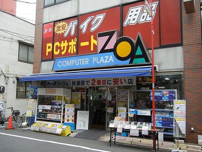 「秋葉原で2番目に安い店」 ZOA秋葉原本店、3月31日で閉店