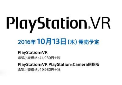 PlayStation VR 10月13日に発売決定 価格は44980円 年内に50タイトルリリース