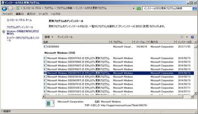 8月の月例Windows更新プログラム、「起動するPC」からのアンインストール方法は?