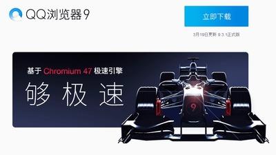 中国製ブラウザがページ履歴・検索履歴・近所のWi-Fi・HDDのシリアル番号などを送信していたことが発覚
