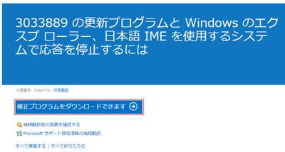 Windows Updateによるエクスプローラーが固まる「KB3033889」の修正版がリリース