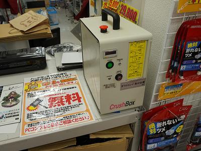 HDDの破壊サービスがなんと無料!PCコンフル 秋葉原店で実施