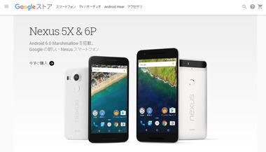 Googleの次期『Nexus』 2モデル登場し画面の小さい方は5インチ? どちらも台湾HTCが担当