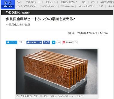 多孔質金属がヒートシンクの常識を変える?