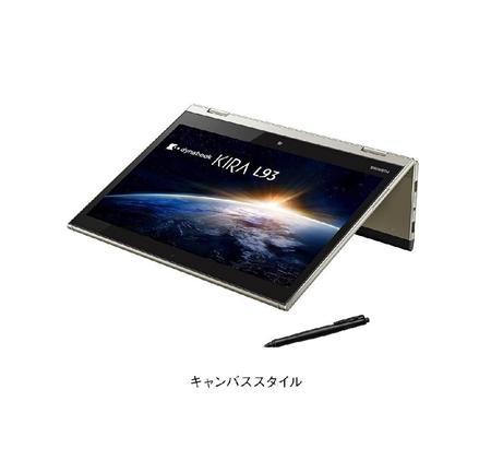 東芝が7段変形のノートパソコン「dynabook KIRA L93」を発表。なお都庁のようなロボットには変形しません。