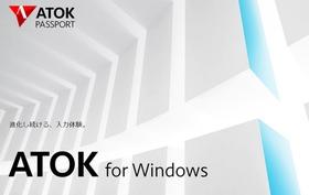 新ATOK、パッケージ版廃止で月額制のみに