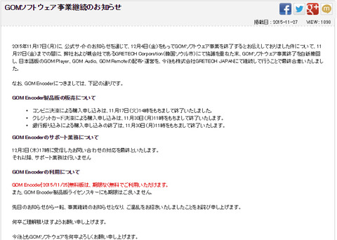 「GOM Player」日本での事業終了を白紙撤回 事業継続決定
