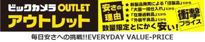 町田駅そばに「ビックカメラ アウトレット」オープンへ 郊外初出店