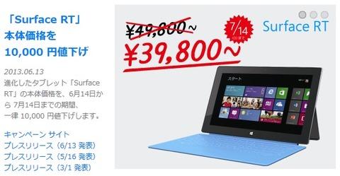 日本マイクロソフト、タブレット「Surface RT」を一律1万円値下げ ※7月14日までの期間限定