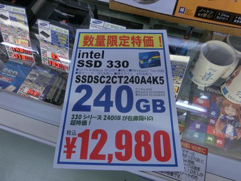 【そろそろ買い時】 240GのSSD 12,980円マデ値下がり