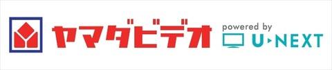 ヤマダ電機、月額1990円で8万本が見放題の動画配信「ヤマダビデオ powered by U-NEXT」を開始