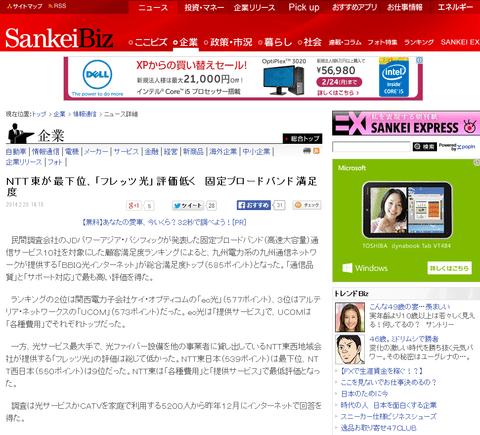 NTT東日本が最下位、「フレッツ光」低い評価 固定ブロードバンド満足度