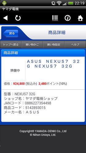 Nexus 7 32GB版 24,800円でキタ━━━━(゚∀゚)━━━━!!
