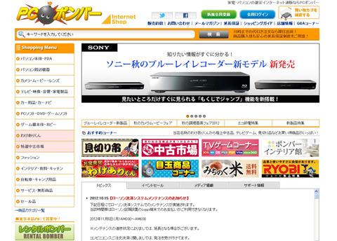 ノジマ、カカクコムで有名な「PCボンバー」のアベルネット買収